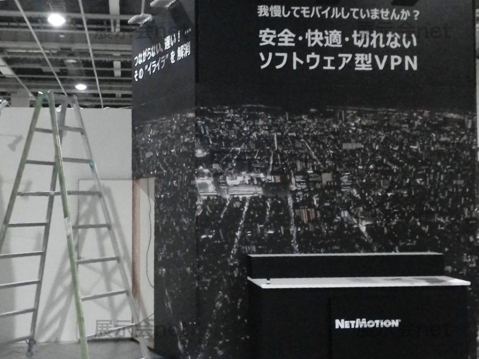 第2回 Japan IT Week 第2回 関西モバイル活用展