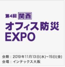 [関西] オフィス防災 EXPO