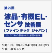 液晶・有機EL・センサ技術展 -ファインテック ジャパン-