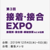 接着・接合 EXPO