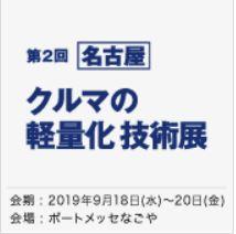 【名古屋】 クルマの軽量化 技術展