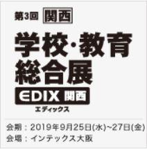関西 学校・教育総合展(EDIX関西)