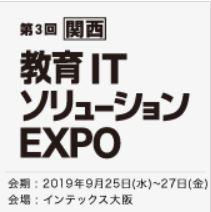 [関西] 教育ITソリューション EXPO