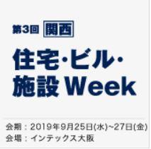 [関西]住宅・ビル・施設Week