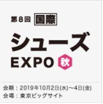 国際 シューズ EXPO 【秋】