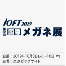 【国際】 メガネ展 (IOFT)