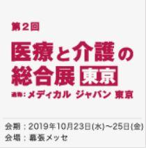 医療と介護の総合展 【東京】 通称:メディカルジャパン 東京