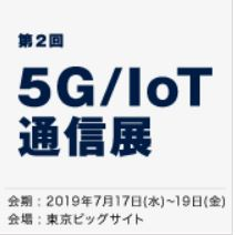 5G/IoT通信展