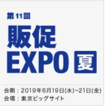 販促EXPO 【夏】