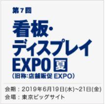 看板・ディスプレイEXPO【夏】