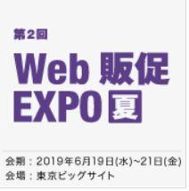 Web販促EXPO 【夏】