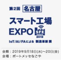 【名古屋】 スマート工場 EXPO