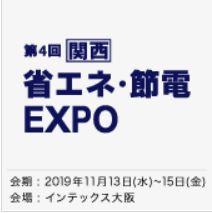 [関西] 省エネ・節電 EXPO