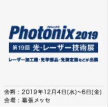 Photonix -フォトニクス-