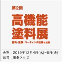 高機能 塗料展 ~コーティング ジャパン~