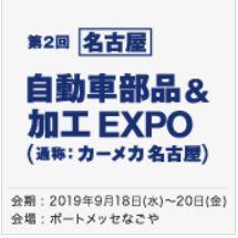 【名古屋】 自動車部品&加工 EXPO(カーメカ名古屋)