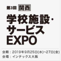 関西 学校施設・サービスEXPO
