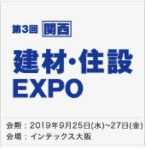 [関西] 建材・住設 EXPO