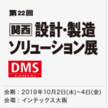 [関西] 設計・製造ソリューション展 (DMS関西)