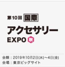 国際 アクセサリー EXPO 【秋】