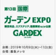 【国際】ガーデン EXPO