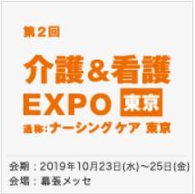 介護&看護EXPO 【東京】 (ナーシング ケア 東京)