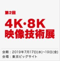 4K・8K映像技術展