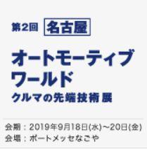 【名古屋】 オートモーティブ ワールド