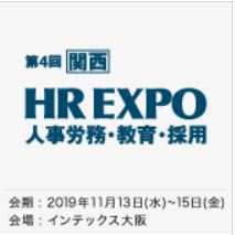 [関西] HR EXPO (人事労務・教育・採用 支援展)