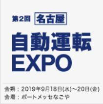 【名古屋】 自動運転 EXPO