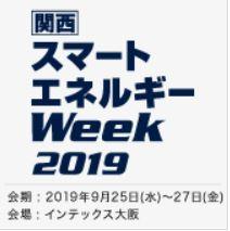 [関西]スマートエネルギーWeek
