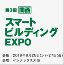 [関西]スマートビルディング EXPO