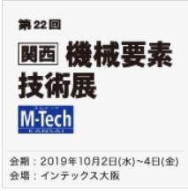 [関西] 機械要素技術展 (M-Tech関西)