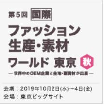 ファッション 生産・素材 ワールド 東京 【秋】