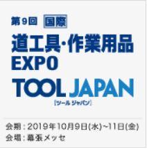 【国際】 道工具・作業用品 EXPO (ツール ジャパン)