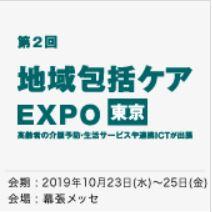 地域包括ケアEXPO 【東京】