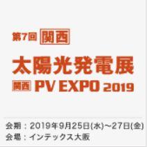 [関西]太陽光発電展 ([関西]PV EXPO)
