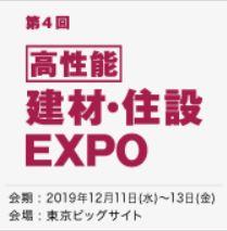 [高性能]建材・住設 EXPO