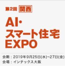 [関西] AI・スマート住宅 EXPO