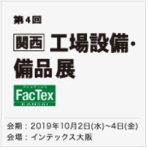 [関西] 工場設備・備品展 (Factex関西)