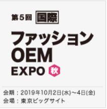 国際 ファッションOEM EXPO 【秋】