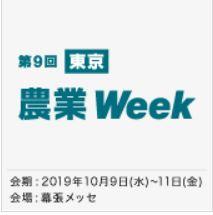農業 Week 東京