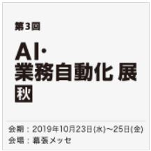 AI・業務自動化 展