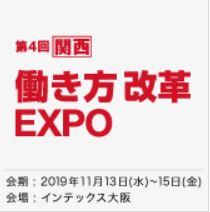 [関西]働き方改革 EXPO