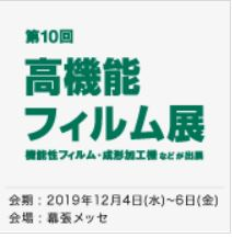 高機能フィルム展 (フィルムテック ジャパン)
