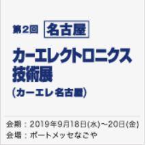 【名古屋】 カーエレクトロニクス技術展(カーエレ名古屋)