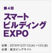 スマートビルディング EXPO