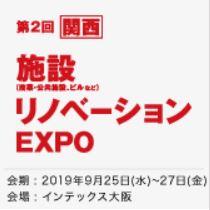 [関西] 施設リノベーション EXPO