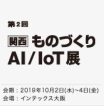 関西 ものづくりAI / IoT展