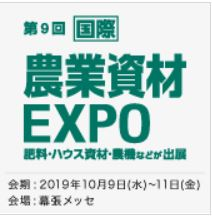 【国際】農業資材EXPO